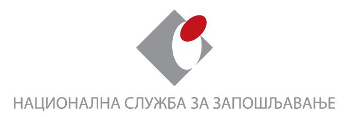 ИТ обуке - НСЗ
